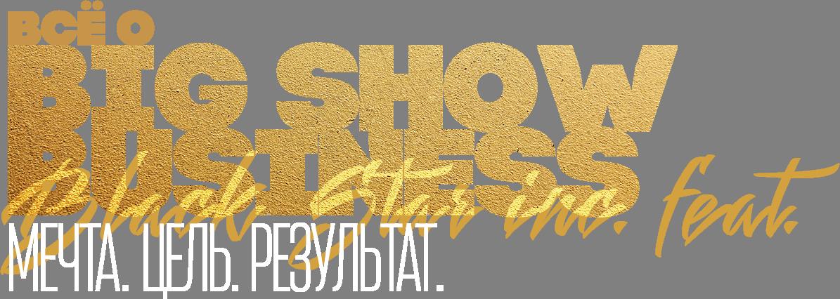 Все о BIG SHOW BUSINESS | [Infoclub.PRO]